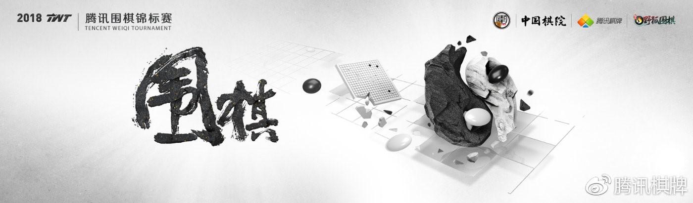 腾讯棋牌聚力TGC数字文创 用数字技术点亮传统文化