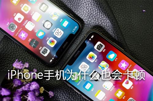 iPhone手机为什么也会卡顿