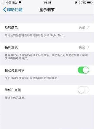 iPhoneXS出现图像残留怎么办