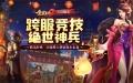 """《全民主公2》手游开年钜献,""""巅峰竞技场""""神兵对决闪耀登场"""