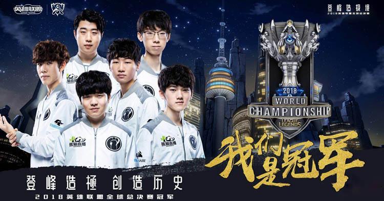《英雄联盟》S8总决赛IG3:0战胜FNC 夺得总冠军