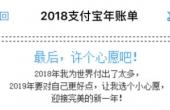 支付宝2018年度账单查看方法介绍