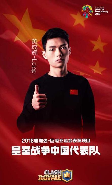 2018亚运会电竞国家队名单 从网瘾少年到国家运动员