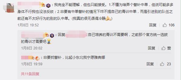 EDG引入中单小东北 粉丝却嫌弃人品差