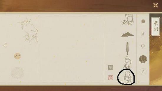 绘真妙笔千山猴子印章获得方法