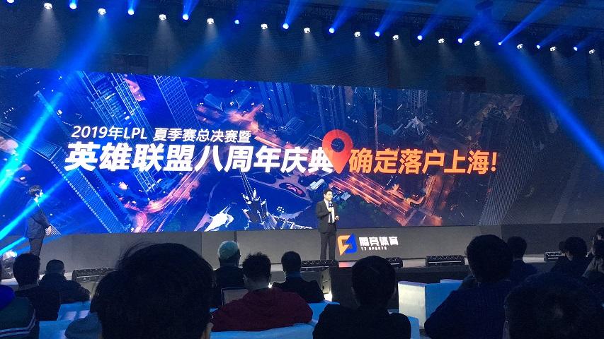 LPL夏决确定落户于上海:9月豪强竞逐