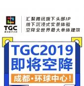 1月17日,TGC2019腾讯数字文创节将在成都环球中心拉开帷幕。