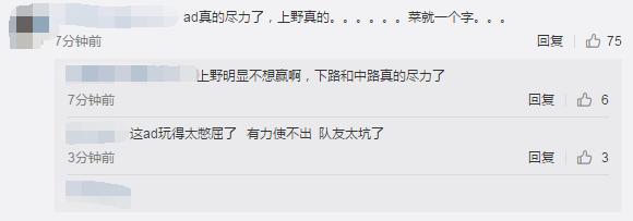 上野在梦游 LGD揭幕战败走遭粉丝怒评