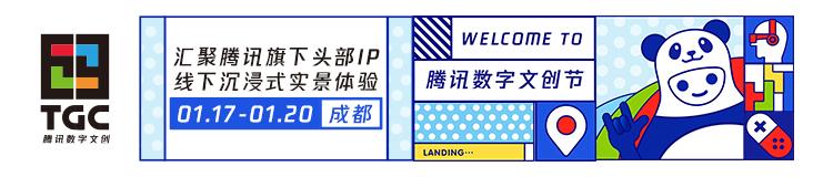 """2019腾讯数字文创节 轻松一扫""""码""""上精彩"""