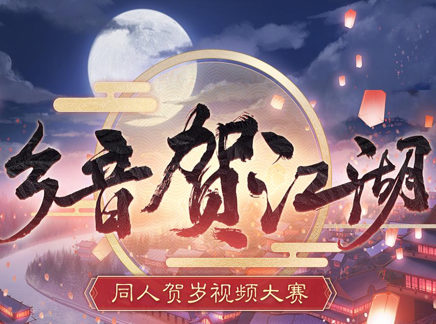 楚留香:乡音贺江湖 同人视频大赛活动【2019年1月10日12:00-2月26日】
