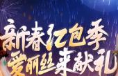 逆战:新春红包季 爱丽丝来献礼活动【2019年1月16日-2月25日】