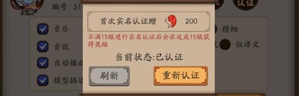 阴阳师未成年玩家保护系统解除方法