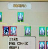 了不起的修仙模拟器七杀剑丸获得方法