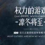 腾讯开年大作 《权力的游戏 凛冬将至》手游正式开启首测