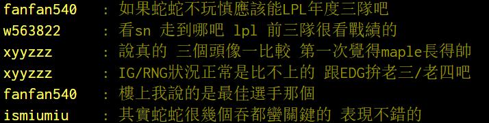 台网讨论SN首战:最大补强蛇蛇没毛病
