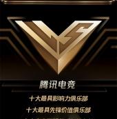 腾讯电竞首个俱乐部TOP榜评委名单公布 多领域助力电竞俱乐部体育化发展