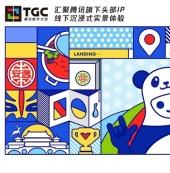 虎牙亮相TGC2019 建丰富主播生态文化