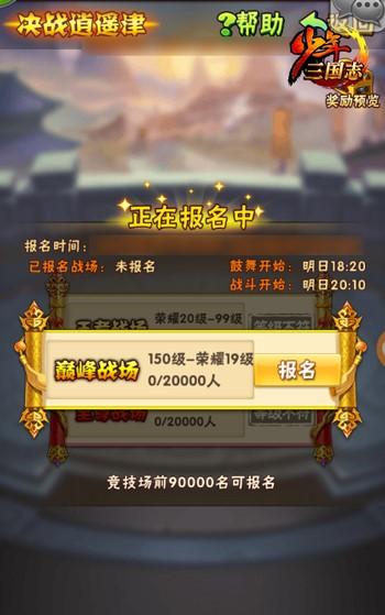 """《少年三国志》4周年资料片""""军师联盟""""今日上线"""