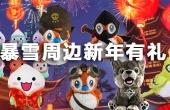 nb88新博娱乐:暴雪周边新年有礼活动【2019年1月16日-1月23日】