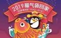手机QQ小年夜开启QQ福袋活动 分享福袋可领现金红包