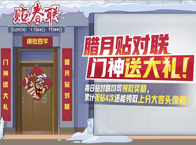 非人学园:春节系列活动 发红包、贴春联等玩法福气上线【1月23日 更新后 至 2月13日 04:00】