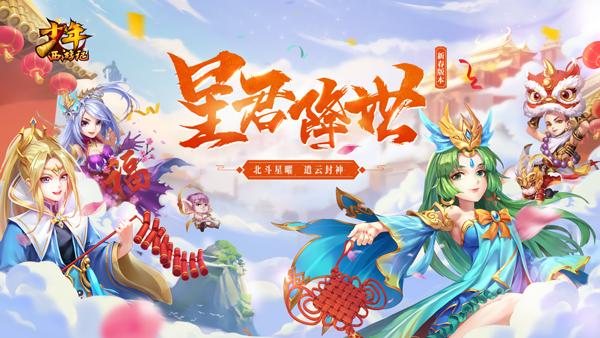 """《少年西游记》全新版本""""星君降世""""今日上线"""