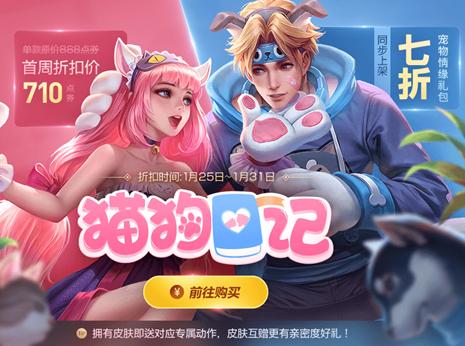 王者荣耀:新年福利系列活动【2019年1月25日~1月31日】