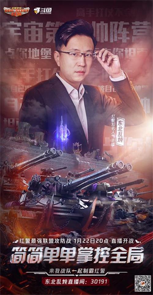 《红警OL手游》最强联盟攻防战,看李毅在线爆兵