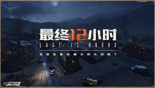 """""""最终12小时""""模式震撼上线!CF手游春节版本今日发布"""