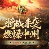"""灵兽降临《传奇世界3D》新版""""骑战中州""""新春巨献!"""