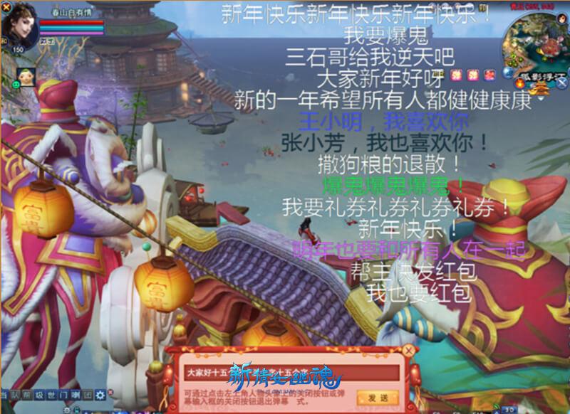 神木现九州,金猪闹新春