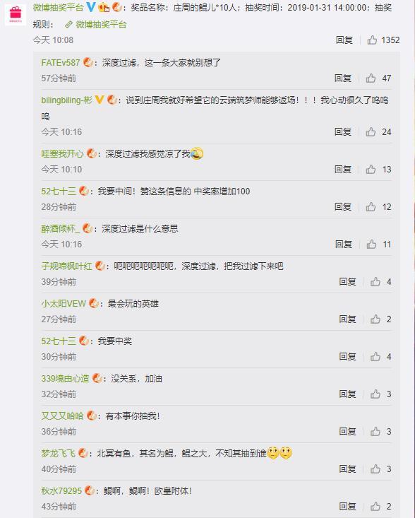 """2019""""王者荣耀锦鲤""""抽奖活动在微博轰动开始啦!快快加入吧!"""