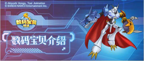《数码宝贝:相遇》今日新版本上线 全新数码宝贝碧龙兽登场!