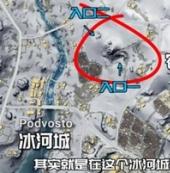 澳门第十三娱乐城官网雪地隐藏山洞位置介绍