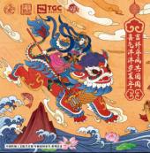 《中国人的一天》携手TGC2019 探秘中国之美