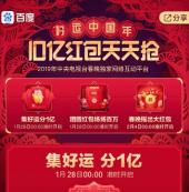 2019百度春晚红包领取攻略