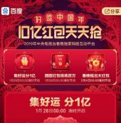 2019百度春晚红包互动口令汇总
