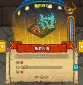 黑暗料理王鱼游火海配方介绍