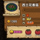 黑暗料理王西兰花香菇配方介绍