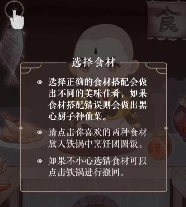 《剑网3:指尖江湖》新春大团圆!掌门邀你开饭啦