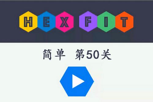 六边形拼图简单第50关通关攻略