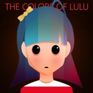 露露的颜色