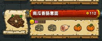 黑暗料理王南瓜香肠意面配方是什么