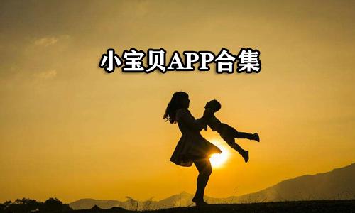 小宝贝app