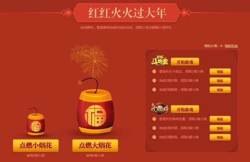 QQ游戏金猪送福 好礼迎新春