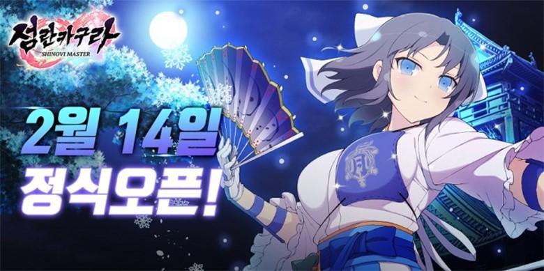 蓝港互动韩国分公司《闪乱神乐 忍者大师》,于2月14日情人节在韩国启动公测