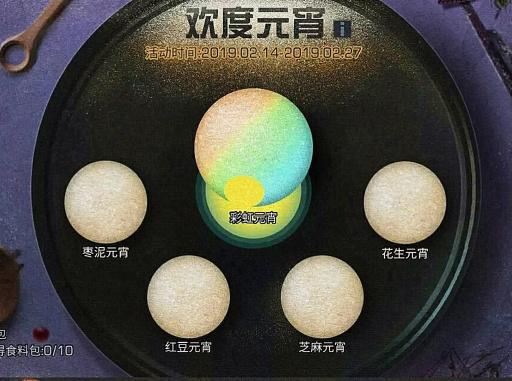 明日之后:欢度元宵节三大活动【2019年2月14日—2019年2月27日】