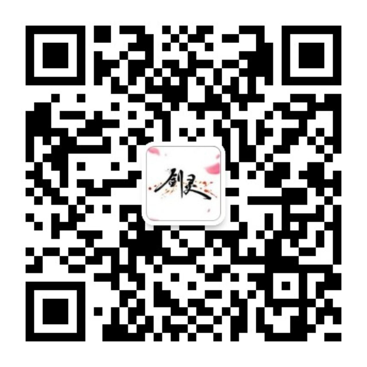 《剑灵》元宵节上线新版本 情人节时装售卖启动