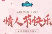 沙盒MMO《我的起源》不一样的浪漫套装,情人节甜蜜故事征集!