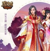 《魔域》新春锦鲤新品闪耀雷鸣 情人节鸿运相伴锦绣前程!
